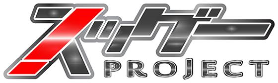 スッゲープロジェクト 公式サイト