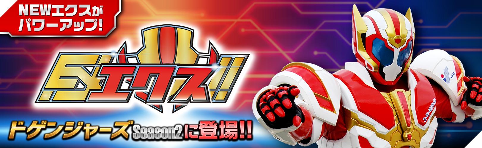 エクス【NEWエクスがパワーアップ!】ドゲンジャーズSeason2に登場!
